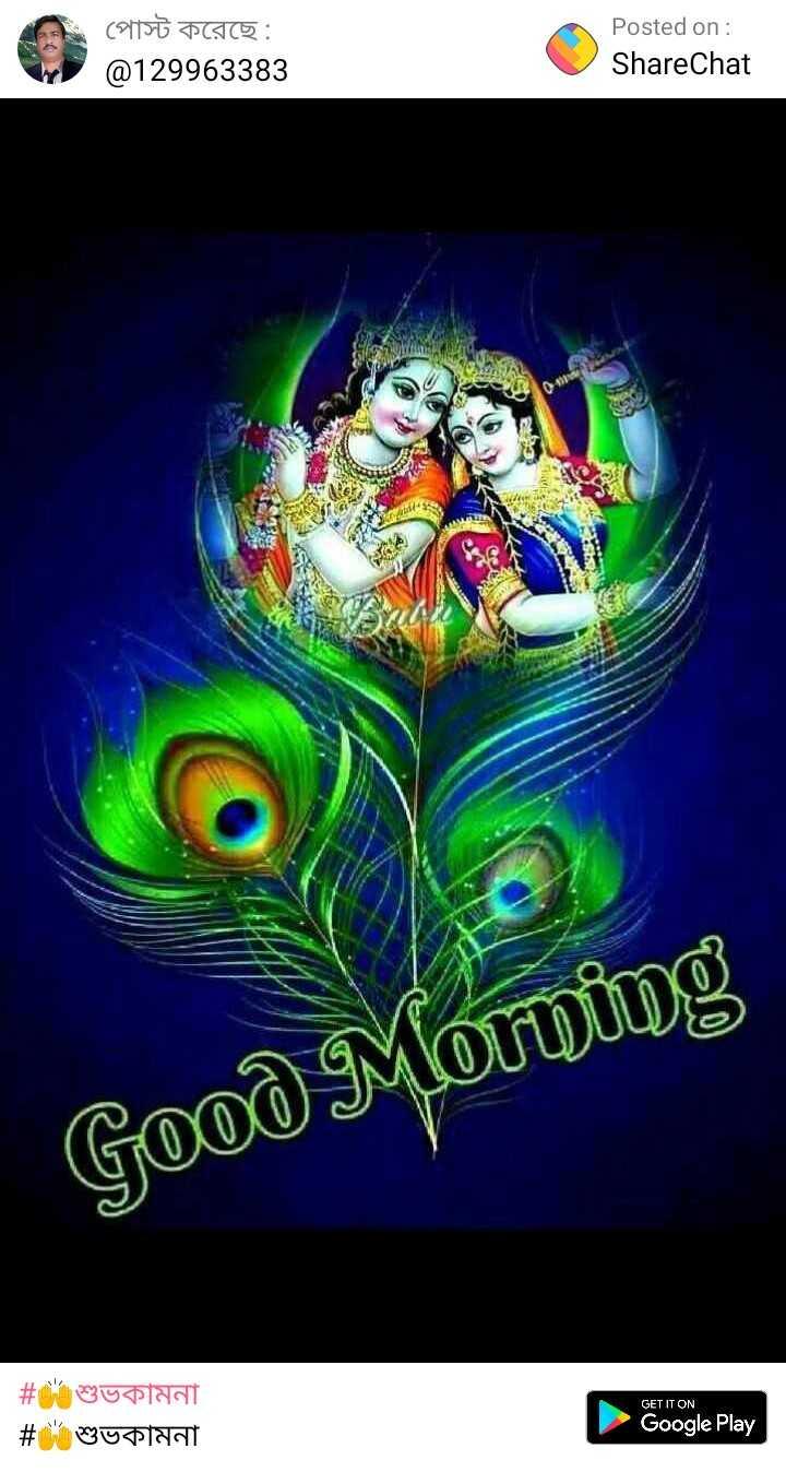 শারদীয়া শুভেচ্ছা 🙏 - পােস্ট করেছে : @ 129963383 Posted on : ShareChat Good Morning GET IT ON # শুভকামনা | # শুভকামনা Google Play - ShareChat