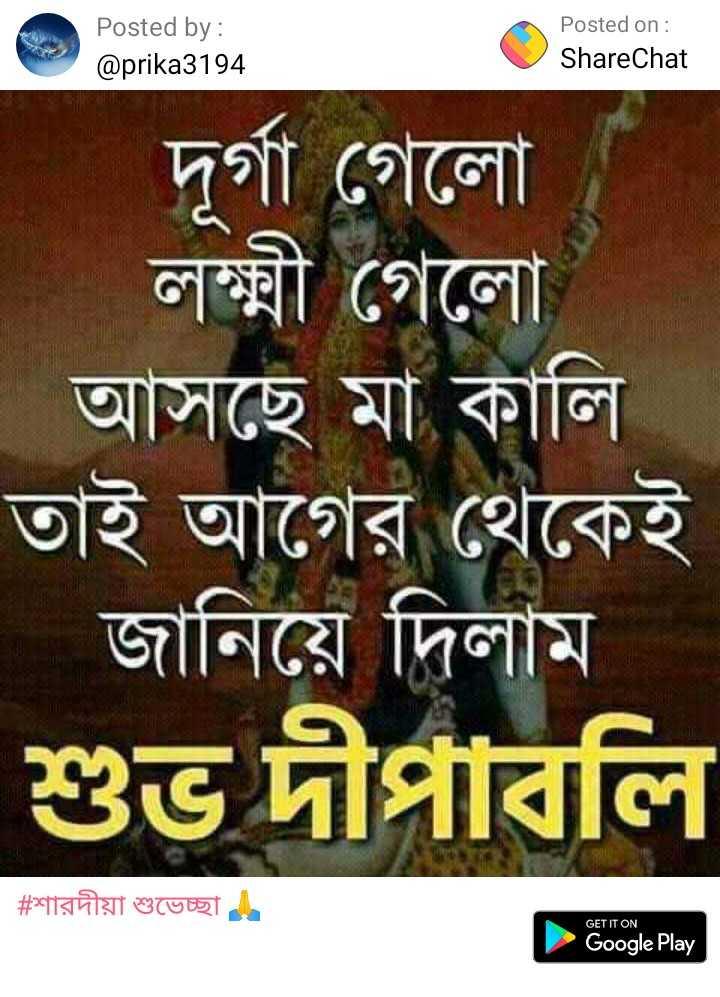 শারদীয়া শুভেচ্ছা 🙏 - Posted by : @ prika3194 Posted on : ShareChat দুর্গা গেলাে লক্ষ্মী গেলাে । | আসছে মা কালি । তাই আগের থেকেই জানিয়ে দিলাম । শুভ দীপাবলি # শারদীয়া শুভেচ্ছা । GET IT ON Google Play - ShareChat