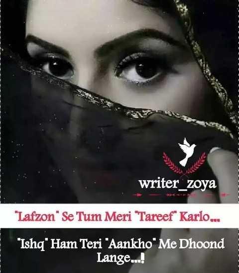 শায়েরী - writer _ zoya Lafzon ' Se Tum Meri Tareef Karlo . . . Ishq ' Ham Teri ' Aankho Me Dhoond Lange . . . ! - ShareChat