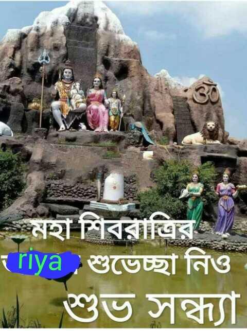 শিবরাত্রি - মহা শিবরাত্রির riya শুভেচ্ছা নিও । ॥ শুভ সন্ধ্যা - ShareChat