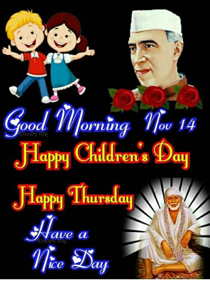 শিশু দিবস👶🏽 - Khushi Raj Good Morning Nov 14 Happy Children ' s Day Happy Thursday Have a Nice Day Khushi - ShareChat