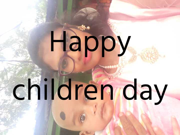 🧒🏼 শিশু দিৱস - Happy children day - ShareChat