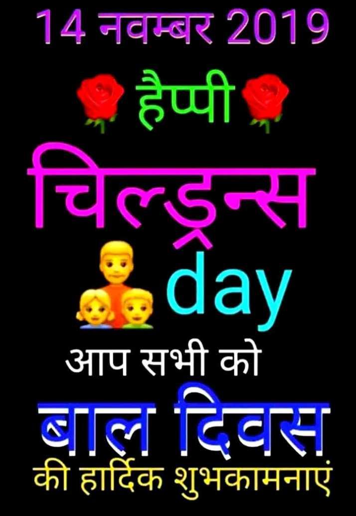 🧒🏼 শিশু দিৱস - 14 नवम्बर 2019 हैप्पी चिल्ड्रन्स e day आप सभी को बाल दिवस की हार्दिक शुभकामनाएं - ShareChat