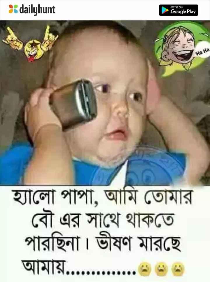 👶শিশু সচেতনতা - GET IT ON dailyhunt Google Play হ্যালাে পাপা , আমি তােমার । | বৌ এর সাথে থাকতে পারছিনা । ভীষণ মারছে । আমায় . . . . . . . . . . . . . . - - - - ShareChat