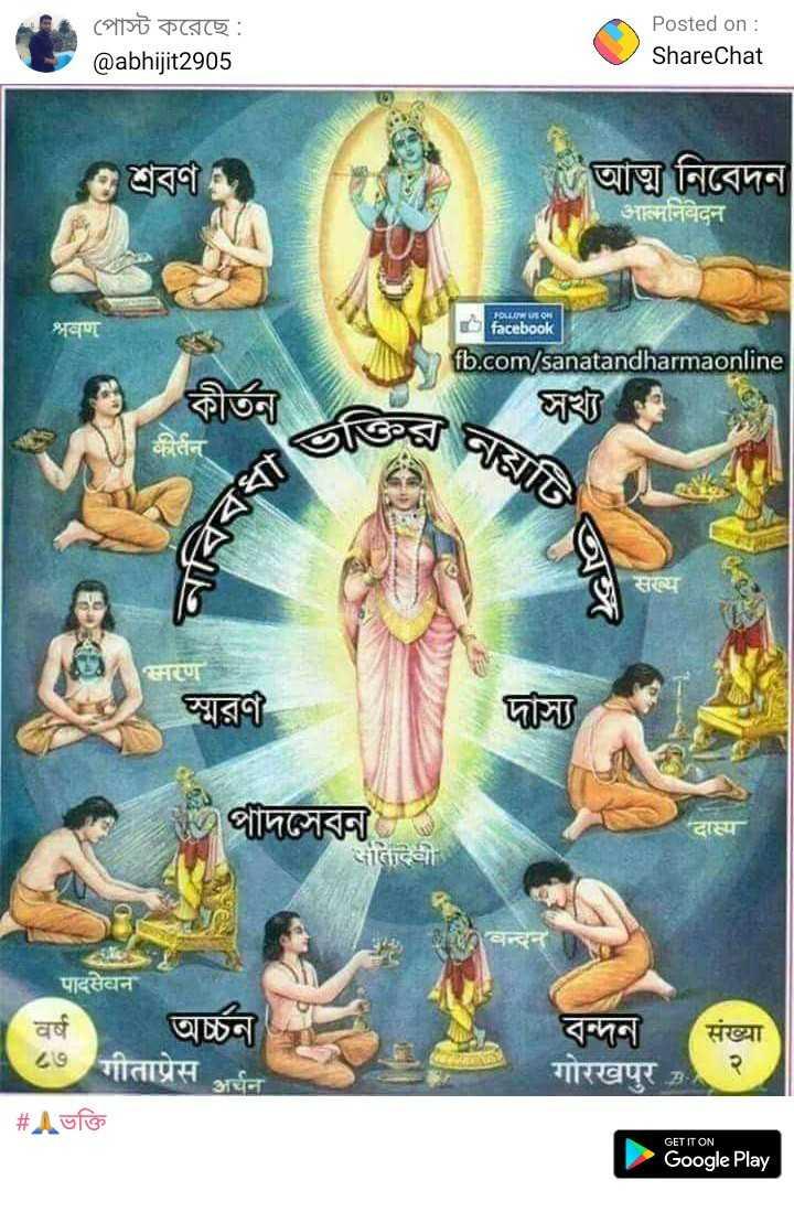 👶শিশু সচেতনতা - পােস্ট করেছে : @ abhijit2905 Posted on : ShareChat শ্রবণ ও আত্ম নিবেদন आत्मनिवेदन भवण FOLLOW US ON facebook fb . com / sanatandharmaonline কীর্তন कीर्तन স্মরণী দস্য এ পদসেবন दास्य सातार्दवार वन्दन पादसेवन ব্র অৰ্চ্চন । ८७ गीताप्रेस अर्चन বন্দনা । संख्या गोरखपुर : # ভক্তি GET IT ON Google Play - ShareChat