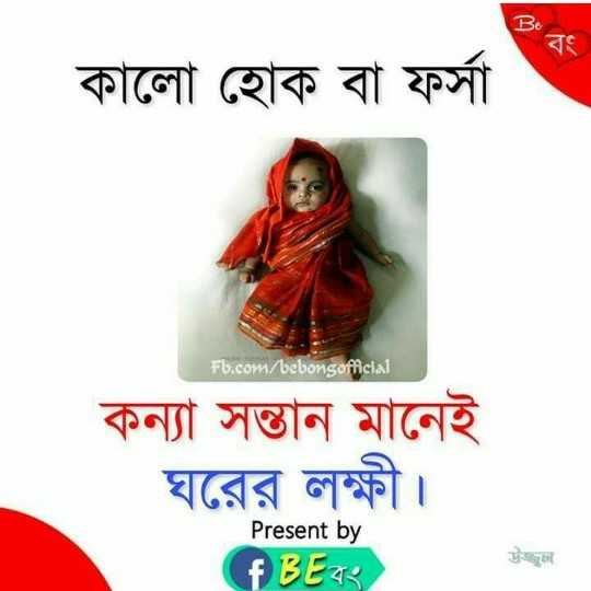 👶শিশু সচেতনতা - কালাে হােক বা ফর্সা Fb . com / bebongofficial কন্যা সন্তান মানেই ঘরের লক্ষী । Present by f BEZ - ShareChat