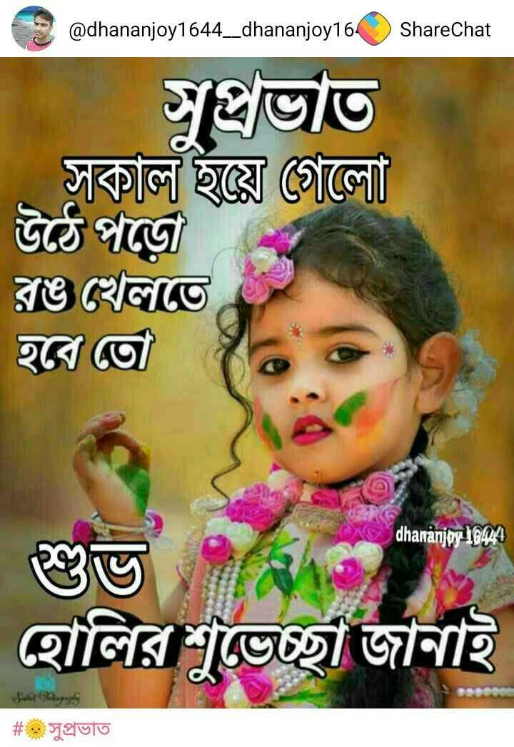⛄শীতের আভাস - @ dhananjoy1644 _ _ dhananjoy16 ShareChat সকাল হয়ে গেলাে উঠে পড়ে । রঙ খেলতে । হবে তো । dhananjoy 16444 হােলির শুভেচ্ছা জানাই # সুপ্রভাত - ShareChat