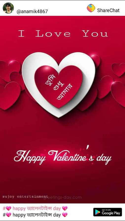 💝 শুধু তোমারই জন্য 💝 - @ anamik4867 @ anamik4867 ShareChat I Love You তুমি শুধু আমার Happy Valentine ' s day sujoy entertainmente etings - day . com # happy UGG # happy UNICA day a day GET IT ON Google Play - ShareChat
