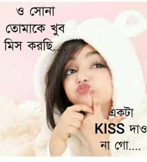 💝 শুধু তোমারই জন্য 💝 - ও সােনা তােমাকে খুব   মিস করছি , একটা KISS দাও গাে . . . . - ShareChat