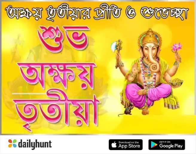 শুভ অক্ষয় তৃতীয়া - অয় তৃতায়ারি স্ক্রীতি ঞ্জ ঞ্জজেছা তৃতীয়া GET IT ON dailyhunt Download on the App Store Google Play - ShareChat