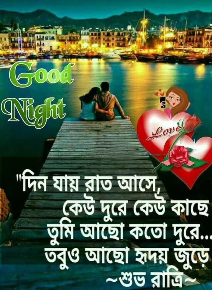 🙌শুভকামনা - Good Night Love | দিন যায় রাত আসে , কেউ দুরে কেউ কাছে তুমি আছাে কতাে দুরে . . . তবুও আছাে হৃদয় জুড়ে - ShareChat