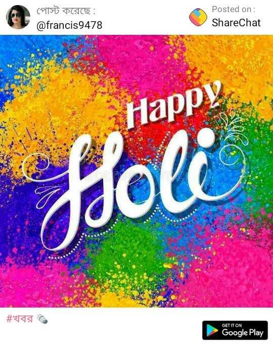 🙌শুভকামনা - পােস্ট করেছে : @ francis9478 Posted on : ShareChat Happy Holi # 259 GET IT ON Google Play - ShareChat