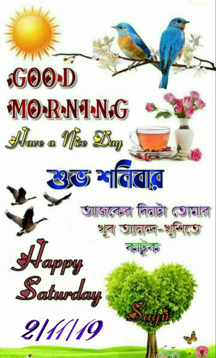 🙌শুভকামনা - GOOD MO•R•NT . NG Alave a Nike Day . শুভ শনিবার তাজকের | দিনাটা তােমার খুব | তান্তি খুশিতে Happy Saturday an / / / 9 - ShareChat