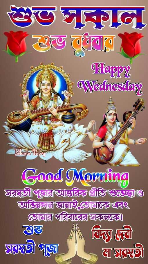 🙌শুভকামনা - তন । স্ত লাল Happy Wednesday Monlu Pulay Good Morning ভারতীপূজারভরিকথ্রীজিহাঙ অভিজ্ঞদত্রে জানাইয়াকেএবং ভোমর পরিবারেরকাকে | শুভ , বিদু দুবী | অতী পূজা | অতী - ShareChat