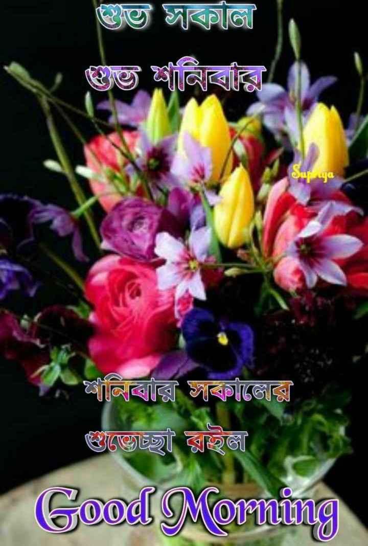 🙌শুভকামনা - গুভি জালা ৩urqa লিবার জারকরে ভোটেহা রইল । Good Morning - ShareChat