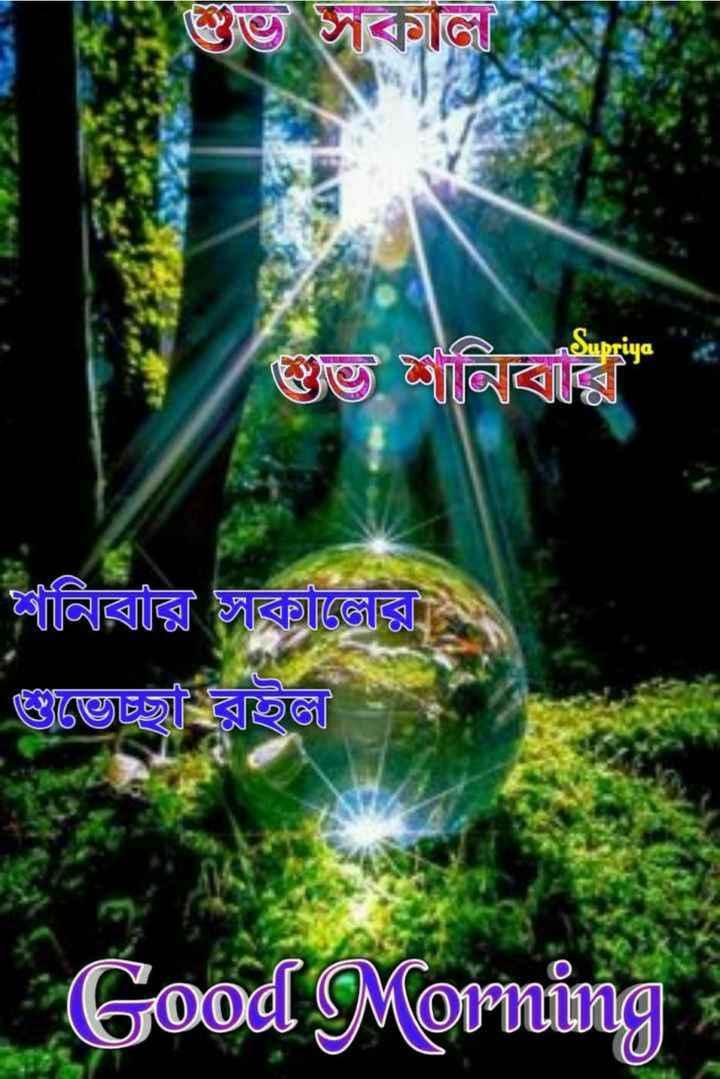 🙌শুভকামনা - উভ জকাল nuprud প্রীনিবার জারাজোরি । স্টেজে রই Good Morning - ShareChat