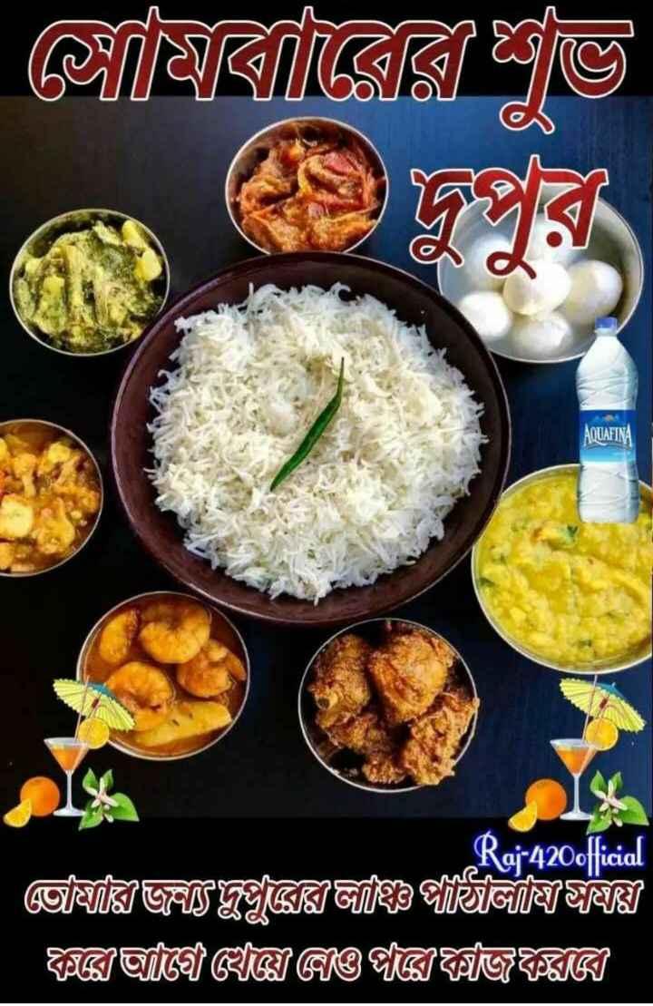 🙌শুভকামনা - জোমবিরের শুভ AQUAFINA Raj - 420official ওয় / জজিয় / জহিগীলিভিযায় ফ / জলে খেজয়জ - ShareChat