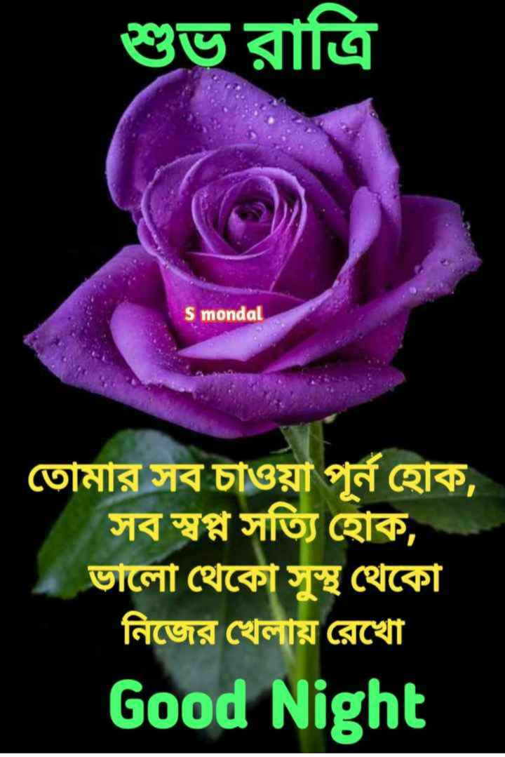 🙌শুভকামনা - শুভ রাত্রি S mondal তােমার সব চাওয়া পূর্ন হােক , সব স্বপ্ন সত্যি হােক , ভালাে থেকো সুস্থ থেকো নিজের খেলায় রেখাে Good Night - ShareChat