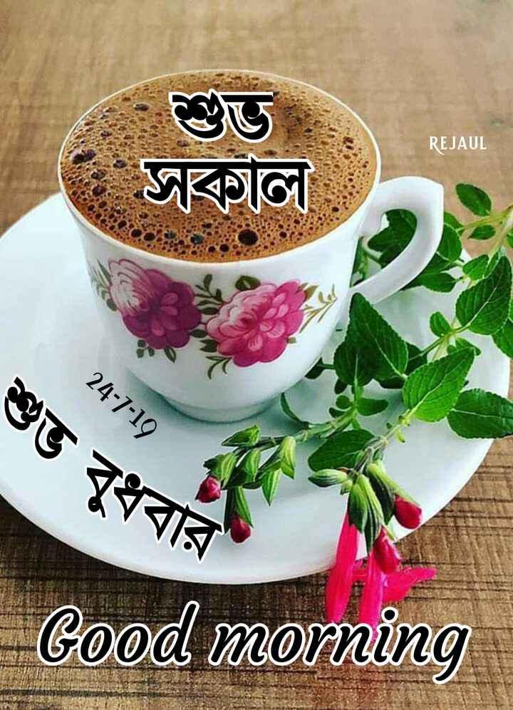 🙌শুভকামনা - REJAUL সকাল ।   24 - 7 - 19 শুভ বুধবার _ _ Good morning - ShareChat