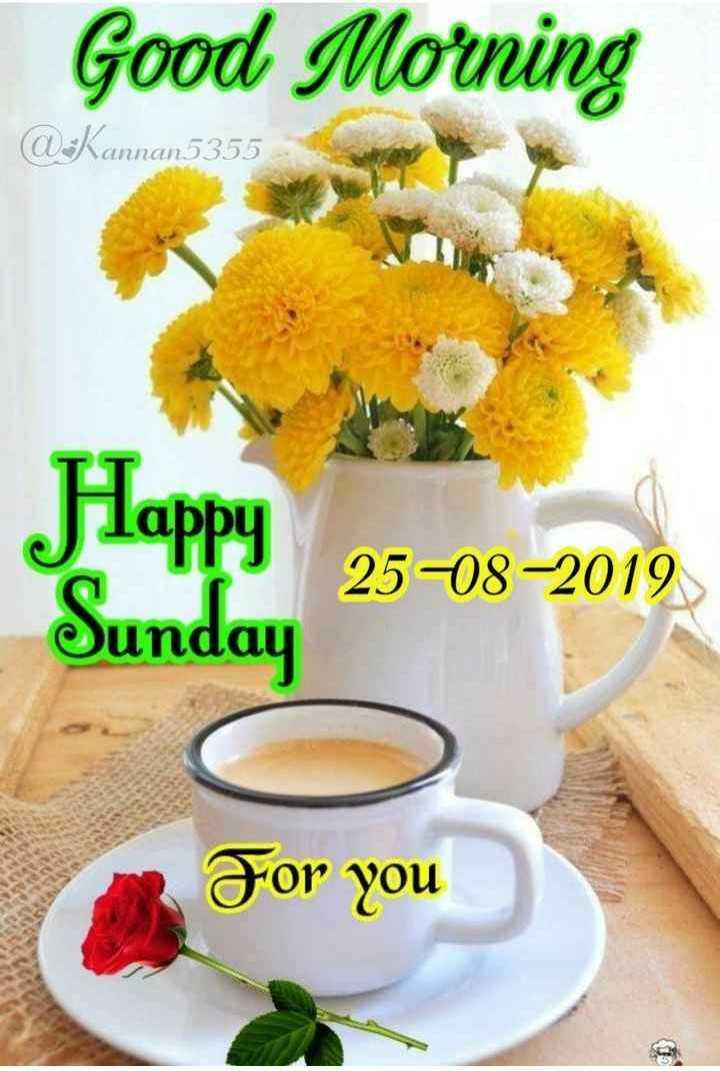 🙌শুভকামনা - Good Morning a Kannan5355 25 - 08 - 2019 Sunday For you - ShareChat