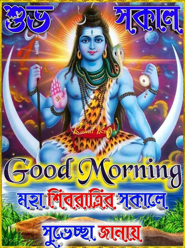 🙌শুভকামনা - ta ক Saldl Good Morning মহা শিবরাত্রির সকালে সুভেচ্ছা জানায় , - ShareChat