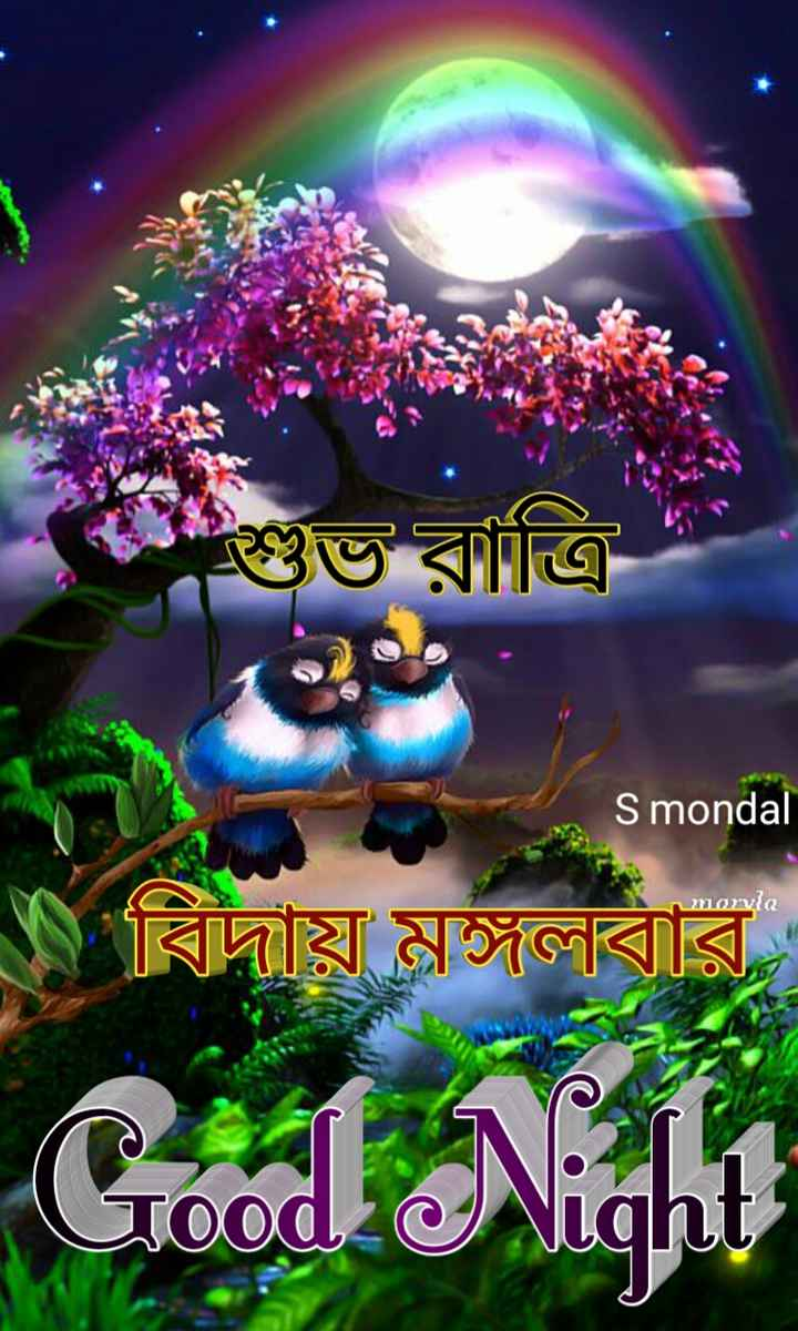 🙌শুভকামনা - S mondal too বিদায় মঙ্গলবার , - ShareChat