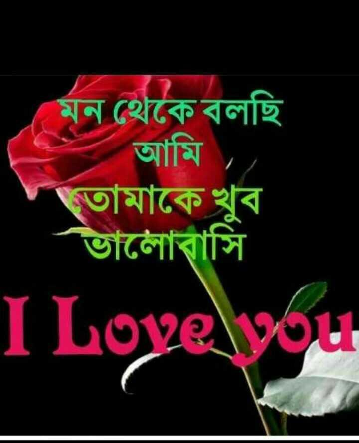 🙌শুভকামনা - মন থেকে বলছি আমি তােমাকে খুব ভালােবাসি I Love you - ShareChat