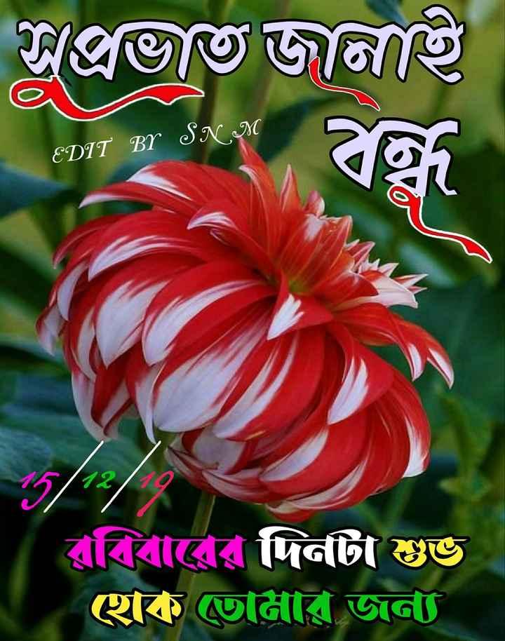 🙌শুভকামনা - প্রভাত জানাই EDIT BY SNM বিঘ্ন 5 / 0 / রবিবারের দিনটা শুভ হোক তার জন্য । - ShareChat