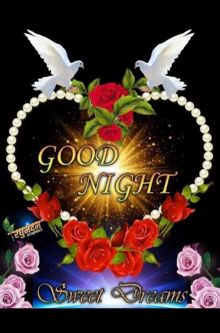 🙌শুভকামনা - 000 GOOD NIGHT PIO GO Graphics Sweet Dreams - ShareChat