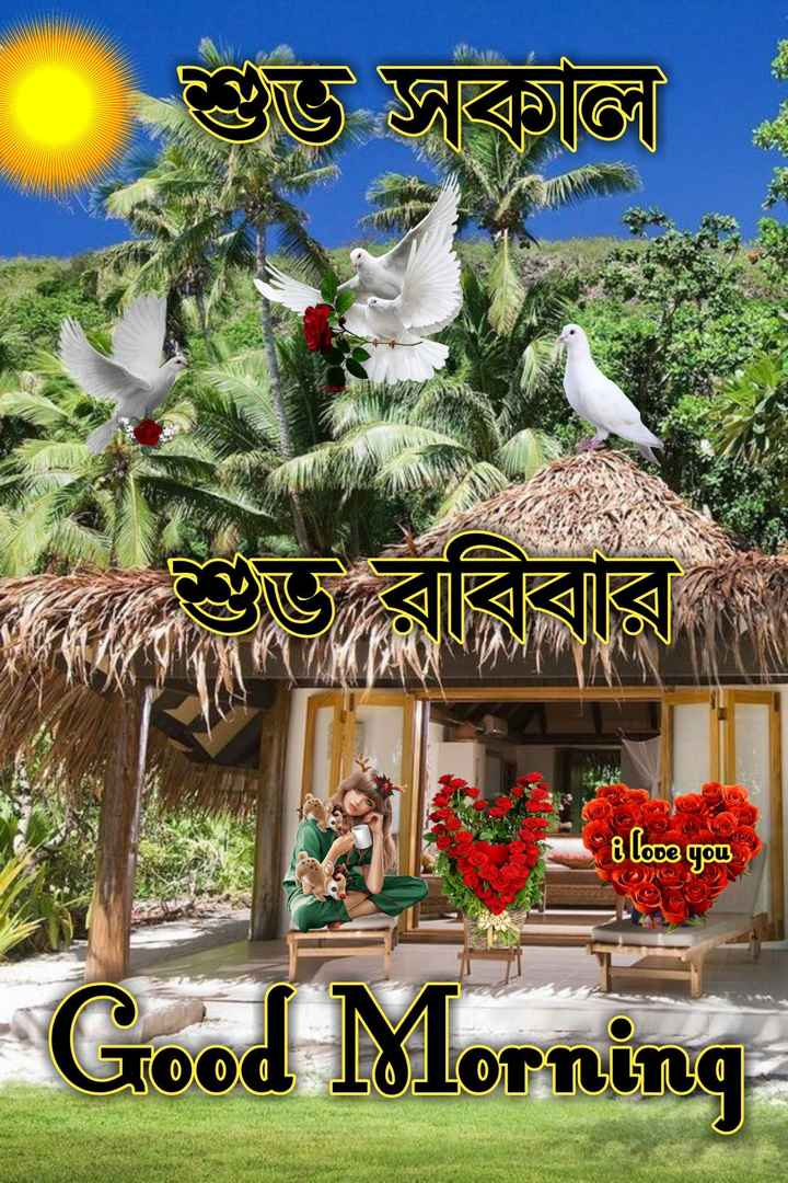 🙌শুভকামনা - o love you - Good LXlorning - ShareChat