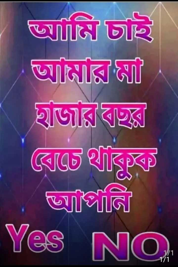 🙌শুভকামনা - আমি চাই জানার হাজার বছরে । বেচে থাকিব ভjলজি Yes NO 1 / 1 - ShareChat