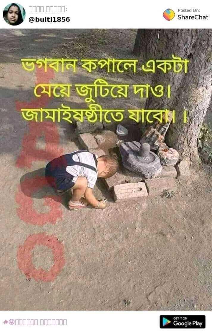 🙌শুভকামনা - Posted On : ShareChat @ bulti1856 ভগবান কপালে একটা এ যেয়ে জুটিয়ে দাও । জামাইষষ্ঠীতে যাবাে । GET IT ON # @ [ ] [ ] [ ] [ ] [ ] [ ] [ ] [ ] [ ] [ ] [ ] [ ] Google Play - ShareChat