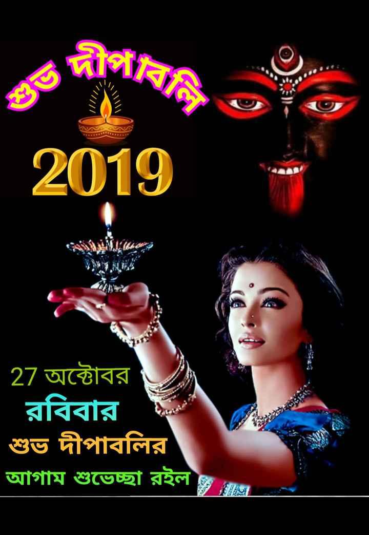 🙌শুভকামনা - পবি৯ 2019 27 অক্টোবর রবিবার শুভ দীপাবলির আগাম শুভেচ্ছা রইল । - ShareChat