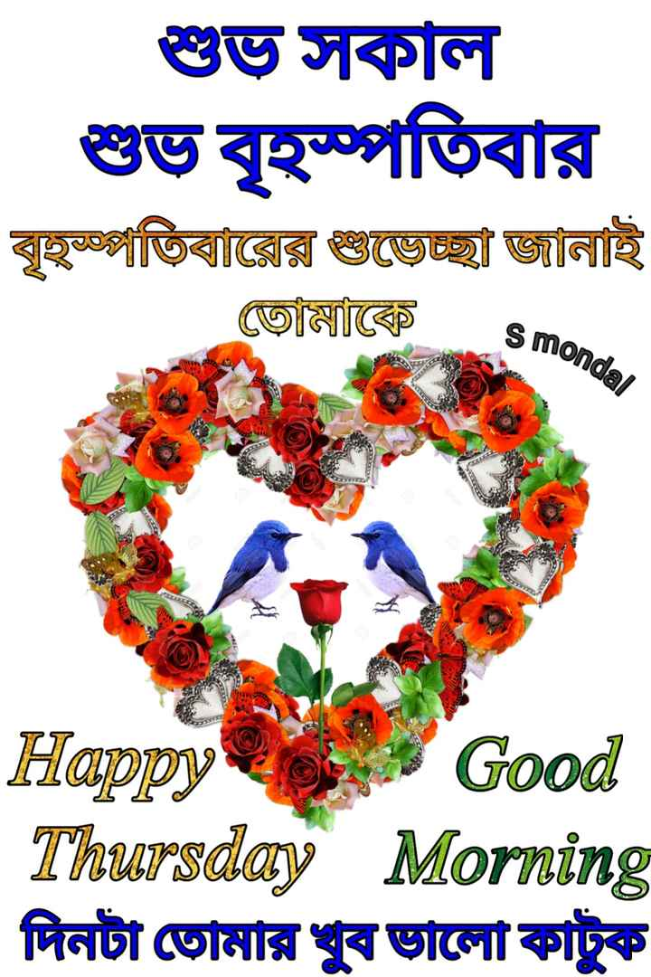 🙌শুভকামনা - শুভ সকাল শুভ বৃহস্পতিবার বৃহস্পতিবারের শুভেচ্ছা জানাই জেলা Smon , Happy Good Thursday Morning দিনটা তােমার খুব ভালাে কাটুক - ShareChat