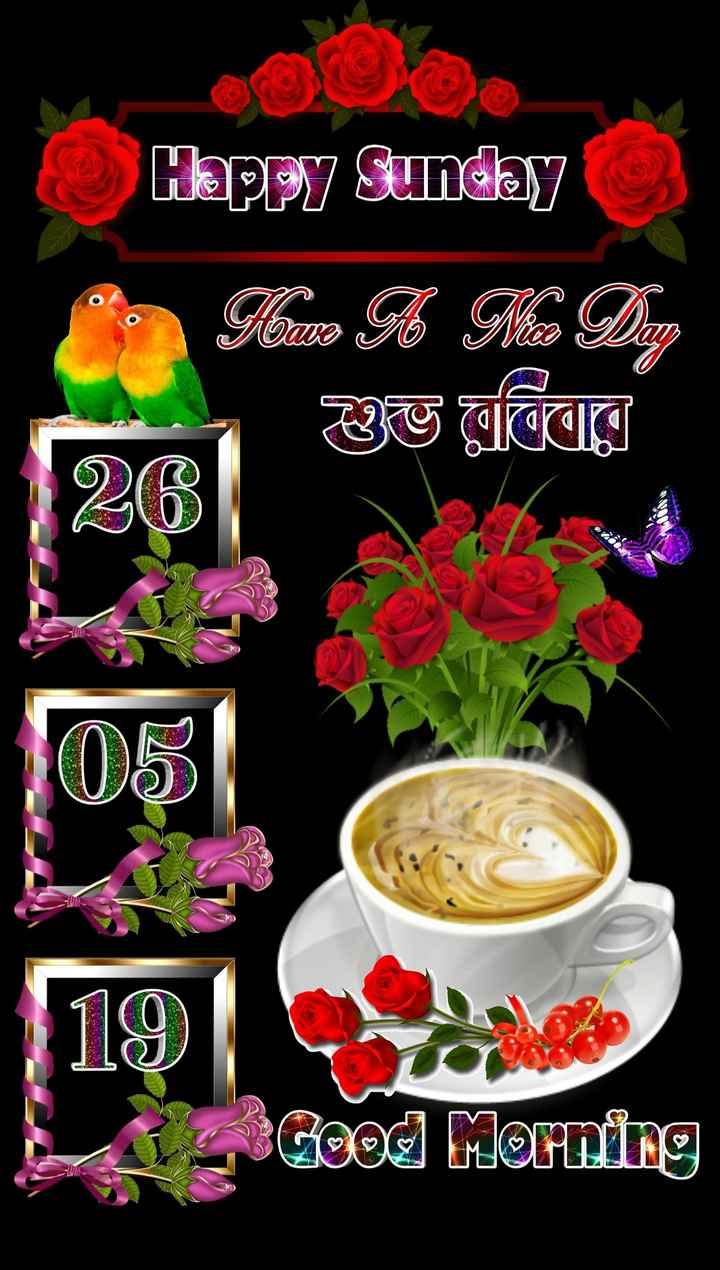 🙌শুভকামনা - Happy Sunday Fou A Me Dar | শুভ তিলে 126 UD tie 1051 Good Morning X - ShareChat