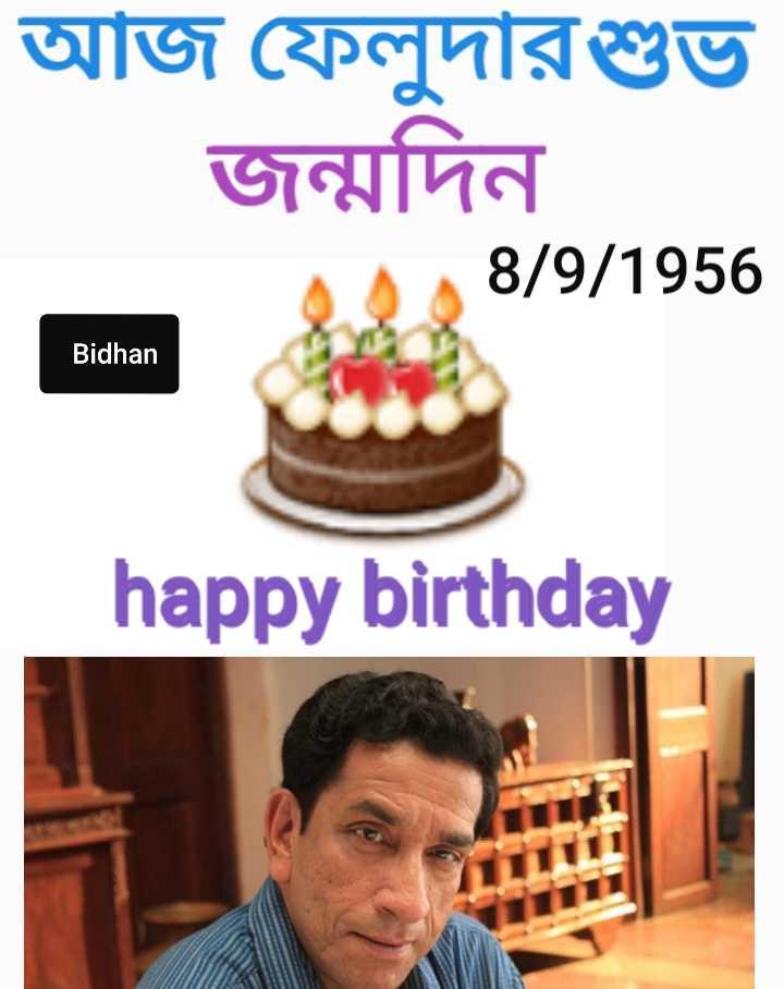 🙌শুভকামনা - আজ ফেলুদারশুভ জন্মদিন 8 / 9 / 1956 Bidhan happy birthday - ShareChat