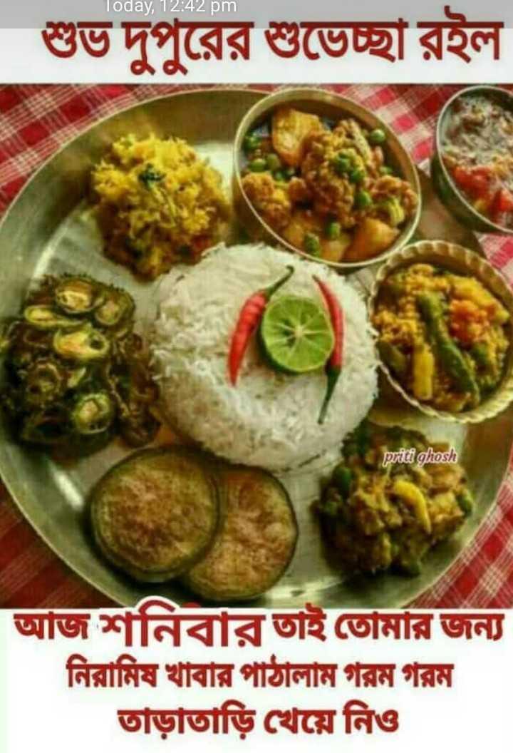 শুভ কামনা - Today , 12 : 42 pm | শুভ দুপুরের শুভেচ্ছা রইল priti ghosh আজ শনিবারতাই তোমার জন্য নিরামিষ খাবার পাঠালাম গরম গরম তাড়াতাড়ি খেয়ে নিও - ShareChat