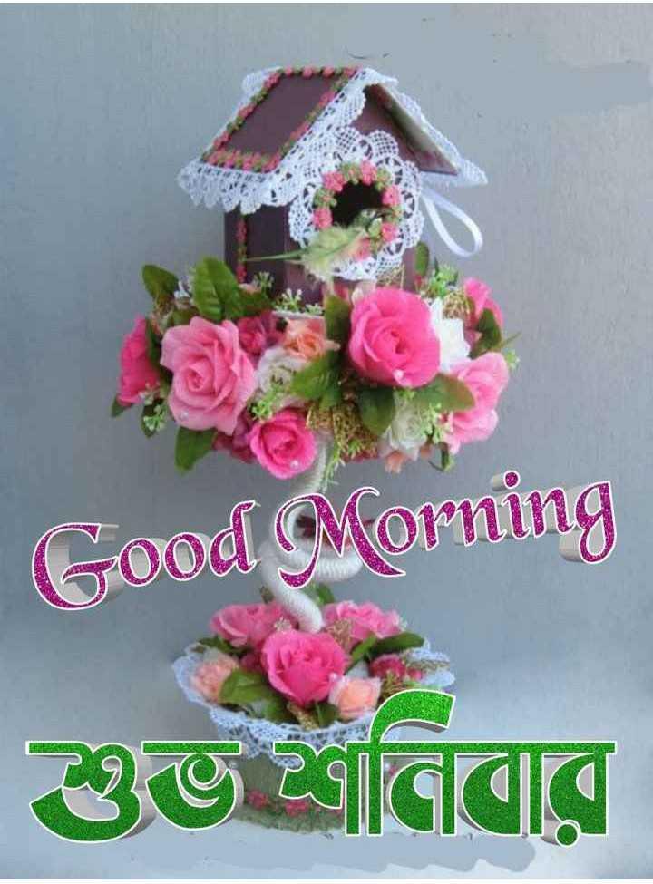 🙌শুভকামনা - Good Morning শুভ শনিবার - ShareChat