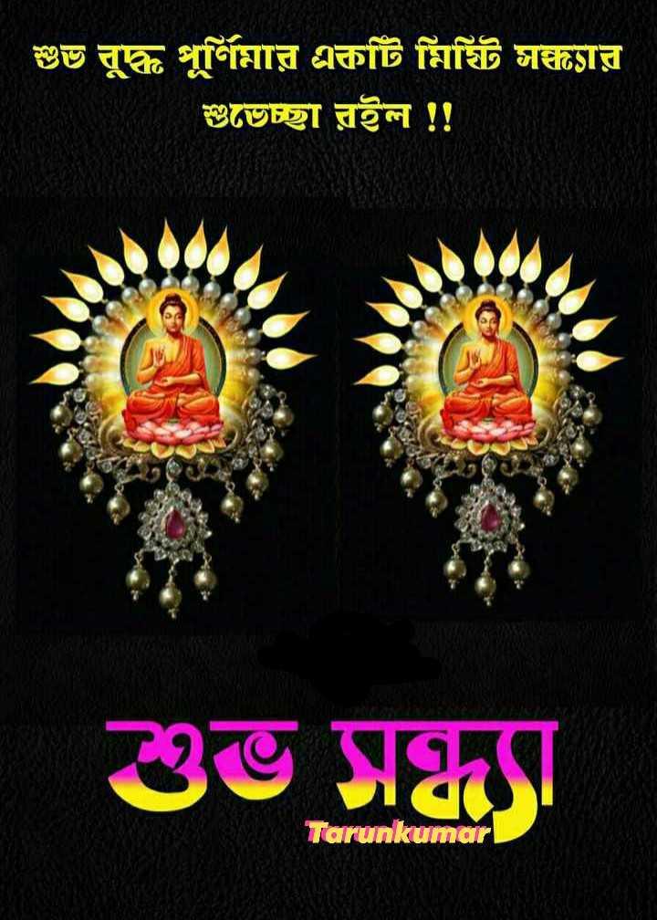 🙌শুভকামনা - শুভ বুদ্ধ পূর্ণিমার একটি মিটি সঙ্কার । শুভেচ্ছা রইল ! ! শুভ সকা Tarunkumar - ShareChat