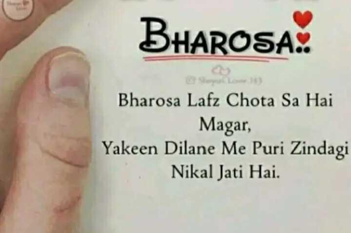 🙌শুভকামনা - BHAROSA : Bharosa Lafz Chota Sa Hai Magar , Yakeen Dilane Me Puri Zindagi Nikal Jati Hai . - ShareChat