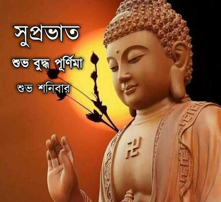 🙌শুভকামনা - সুপ্রভাত শুভ বুদ্ধ পূর্ণিমা শুভ শনিবার ] 3 - ShareChat
