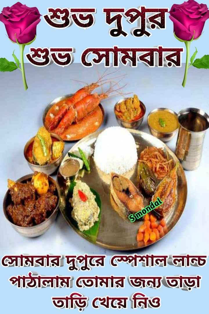 🙌শুভকামনা - শুভ দুপুর শুভ সােমবার Smondal | • - সােমবার দুপুরে স্পেশাল লাঞ্চ | পাঠালাম তােমার জন্য তাড়া | তাড়ি খেয়ে নিও - ShareChat