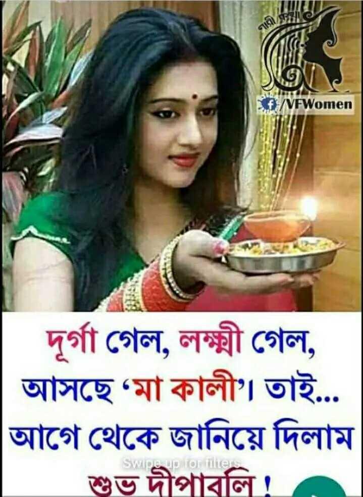 🙌শুভকামনা - . f / FWomen দূর্গা গেল , লক্ষ্মী গেল , আসছে মা কালী । তাই . . . আগে থেকে জানিয়ে দিলাম শুভ দীপাবলি । VIDOU TO DOIS - ShareChat
