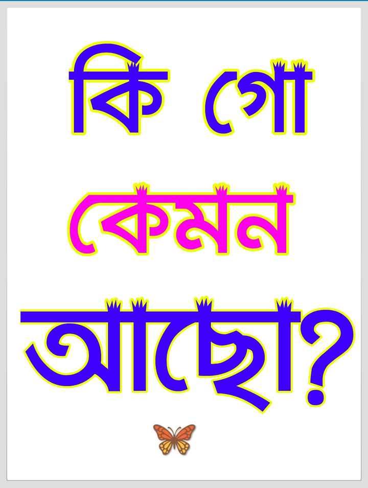 🙌শুভকামনা - কি গো কেমন আছো ? - ShareChat