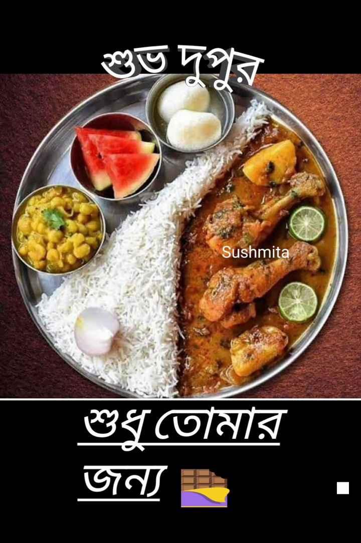 🙌শুভকামনা - শুভ দুপুর Sushmita শুধতােমার জন্য = = - ShareChat