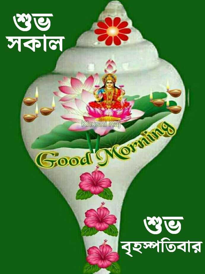 🙌শুভকামনা - শুভ সকাল Khushi Raj Good ' MOM Morning বৃহস্পতিবার - ShareChat