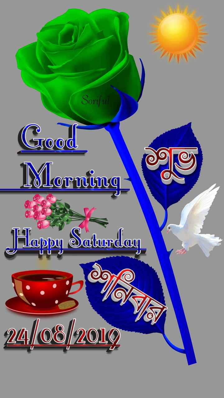 🙌শুভকামনা - Soriful God TIC OOL Morning Happy Saturday 24 / 08 / 2019 - ShareChat