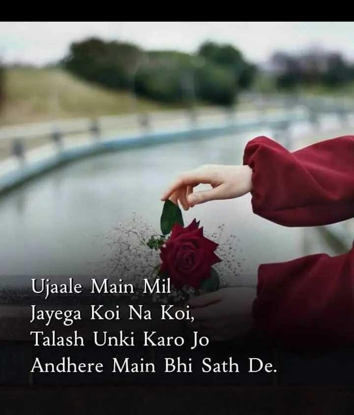 🙌শুভকামনা - Ujaale Main Mil Jayega Koi Na Koi , Talash Unki Karo Jo Andhere Main Bhi Sath De . - ShareChat