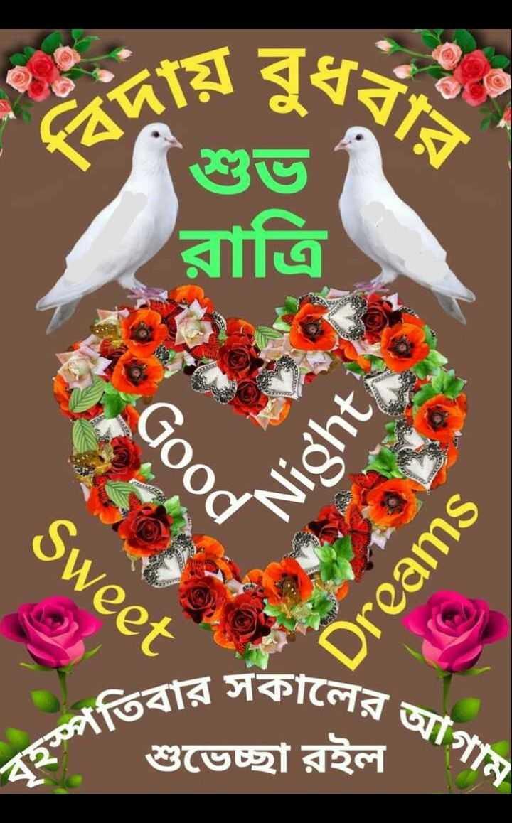 🙌শুভকামনা - জয় বুধ রাত্রি ht POOD Sweet Dreams E বর আগাম তিবার সকালে , | শুভেচ্ছা রইল । বৃহস্পতিফ - ShareChat