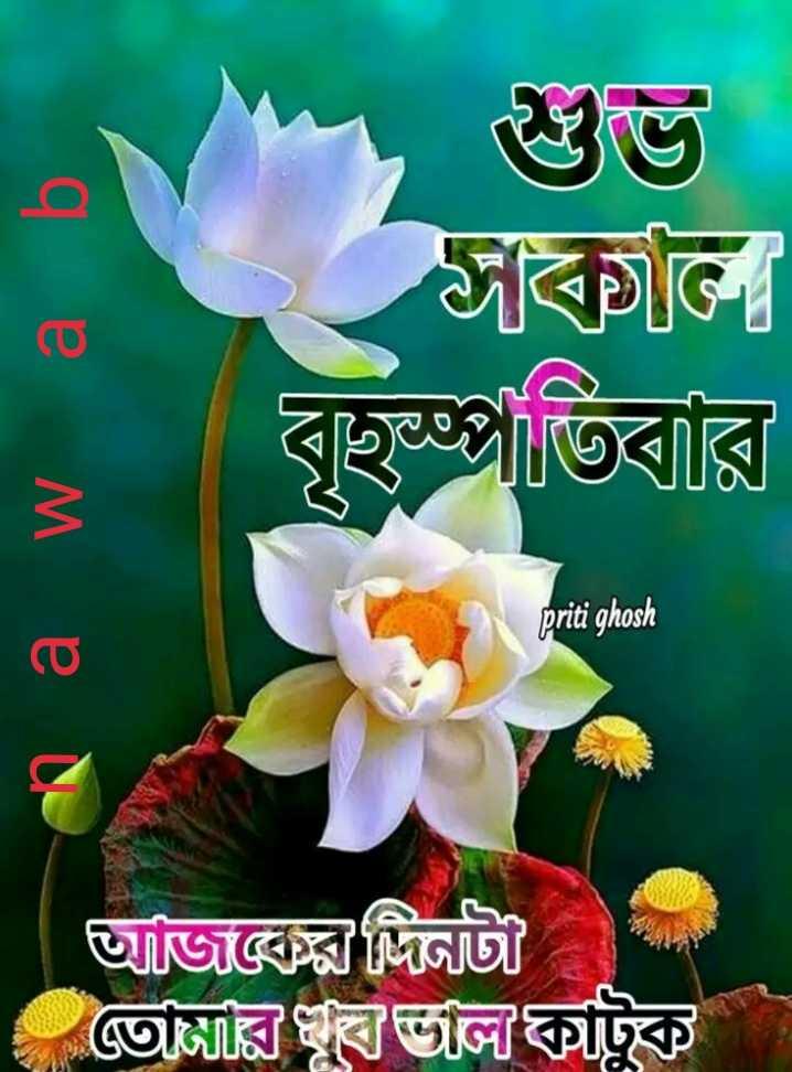 🙌শুভকামনা - b । a বিGে বৃহস্পতিবার W priti ghosh a n আজকের দিনটি তােরি গুলিৗষ্কাটুক - ShareChat